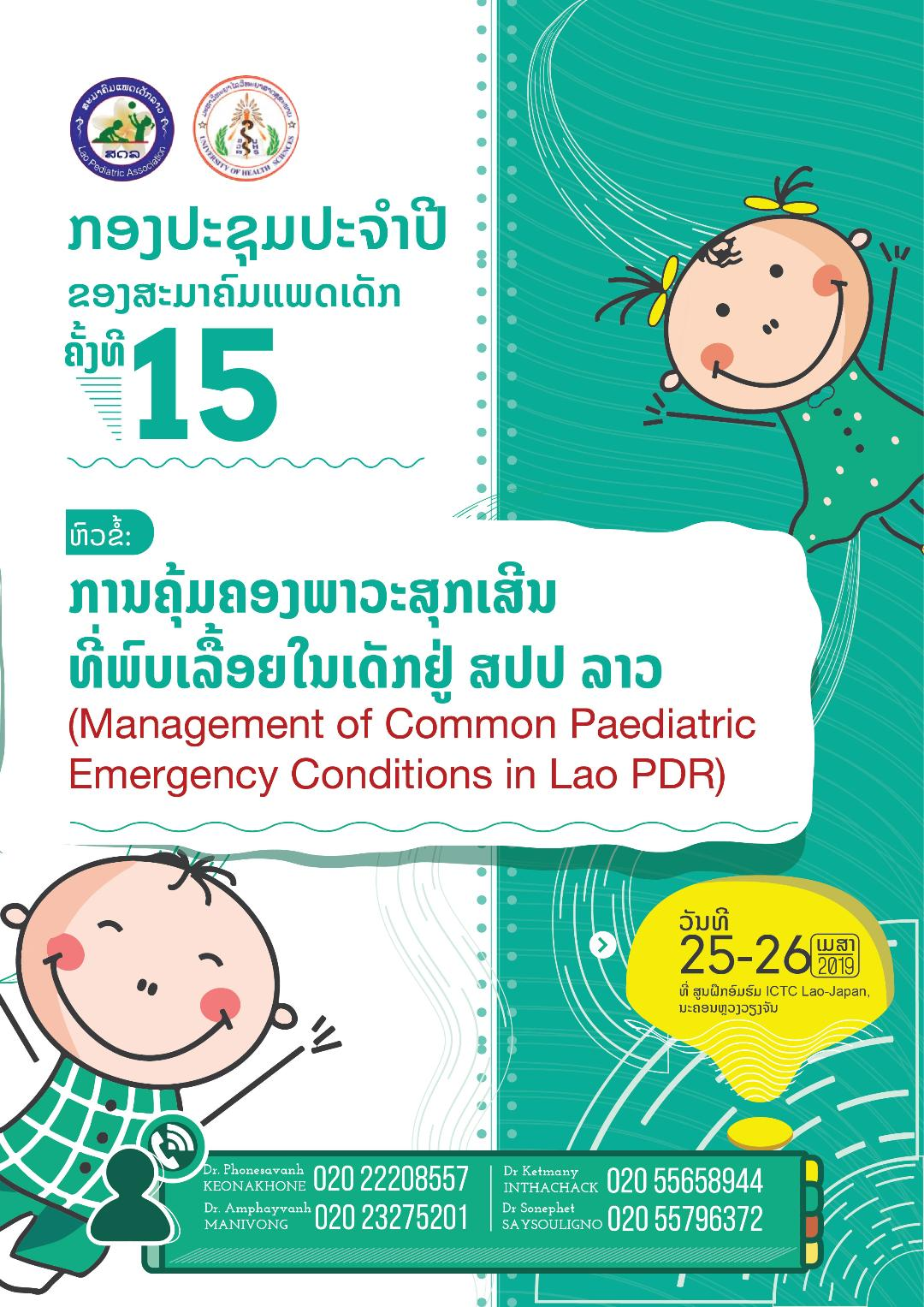 lao pediatric association